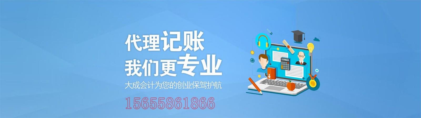 阜阳公司注册-企业公司注销登记-代理记账-免费代办营业执照收费标准-安徽大成