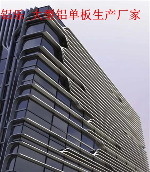 长阳外墙铝单板厂家铝乐价格